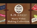 「TrySail Music Video Collection 2015-2019」(MV集カウントダウン)