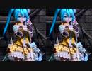 【初音ミク】ロミオとシンデレラ(立体視:平行法)【オレンジブロッサム】[1080p][60fps]
