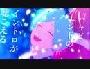 【MMDあんスタ】ハッピーエンドの イントロが聴こえる【深海奏汰誕2019】