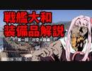【VOICEROID解説】琴葉姉妹と見る戦艦大和装備品解説~第一回...