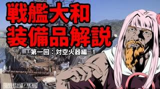 【VOICEROID解説】琴葉姉妹と見る戦艦大和装備品解説~第一回対空火器編~