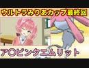 【ポケモンUSM】ウルトラみりあカップに参加してきました(終)...