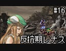 【VP】反抗期レナス -Chapter16-【ゆっくり実況】