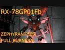 【GBO2】社畜の戦場ver.2 36戦目GP01Fb