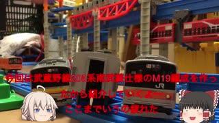 【ゆっくり】改造プラレール、205系ファミリーフェスタ仕様のM19編成武蔵野線を作ってみた