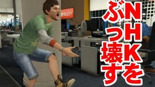 1人で出来る限り【GTA5】アフレコした。NHKから国民を守る党は注目されているようです part4