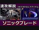 【ゆっくり3分解説】レアハンターLite Vol.1 「ソニックブレード」【悪魔城ドラキュラX月下の夜想曲】