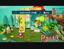 【実況】ヨッシーって実は亀なの知ってる? ヨッシークラフトワールド #03