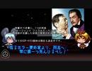 【SCP】チーム毘沙門出動指令! 18-1【銀幕の伝説】前編