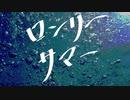 【巡音ルカ】ロンリーサマー【オリジナル】