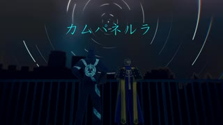【MMD刀剣乱舞】カムパネルラ【長谷部・日
