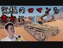 #02【WoT】たかしのときどき戦車 2日目【KV-2R】