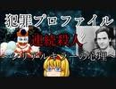 【ゆっくり犯罪プロファイル】1.連続殺人~シリアルキラーの心理~