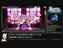 【Project DIVA Arcade】ランダム選曲でEXTREMEパフェ埋め・その5
