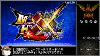 MHXX RTA 村下位(DLC) 3時間2分13秒 part1
