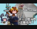 【SCP】チーム毘沙門出動指令! 18-2【銀幕の伝説】後編