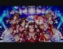 パワプロ2019応援歌 デレステユニットシリーズ Part.8