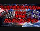 【いやがらせしかしない】ガンダムオンライン(其の60特別編)