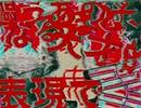 【結月ゆかり】鉄塊【隧ゥ縺ョ豁ェ縺ィ荳榊鵠蜥碁浹】