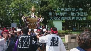 令和元年8月25日催行神奈川県大和市鎮座大和天満宮例大祭 第1休憩所大和天満宮前休憩所~第2休憩所大和公園前