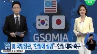 韓国政府がGSOMIA破棄に一々懸念するなと米大使呼び出し喧嘩売るw