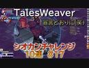 【TW】シオカンチャレンジ10連#17【宣言通り(笑)】