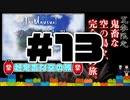 【Minecraft】超鬼畜な空の島々を、完全攻略目指す!【The Unusual Skyblock】#13
