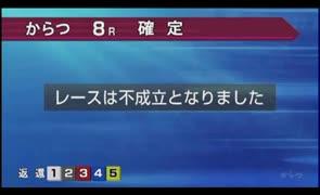 競艇 2019年8月29日からつ8R 集団フライングでレース不成立【2019年8回目】(休止)