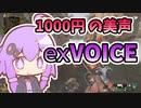 【Apex Legends】結月ゆかりのexVOICE使いたい【VOICEROID実況】