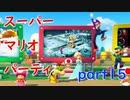 【4人実況】みんなで仲良くスーパーマリオパーティ part15