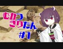 【MOレガシー】むかつきりたん#1【ANT】