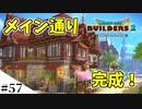 【ドラクエビルダーズ2】ゆっくり島を開拓するよ part57【PS4pro】