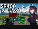 【東北きりたん車載】SR400ツーリング日記 関東東北編その1