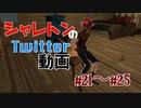 シャレトンのTwitter動画#21~#25