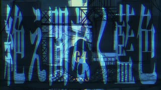 【エモく】絶え間なく藍色 歌ってみた【あああああ】