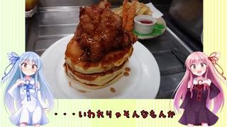 うちの琴葉姉妹は食べ盛り#29 「パンケーキチキン メイプルソース」
