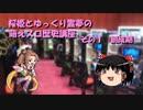桜姫とゆっくり霊夢の萌えスロ歴史講座 その1 創成期