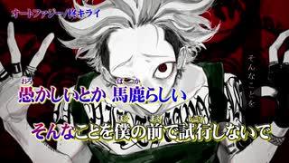 【ニコカラ】オートファジー【on vocal】