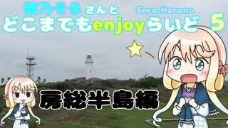【ゆるポタ】桜乃そらさんとどこまでもenjoyらいど 5 房総半島編【ではない】