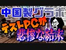 【自作PC】中国製グラボをテストPCに装着したら悲惨な結末に ノД`シクシク…