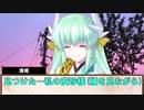 シノビガミリプレイ【剣となった少女】part1