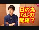 文在寅大統領「加害者が日本だということは動かせない歴史的な事実」