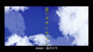 夏のルサンチマン /巡音ルカ - しゅがき