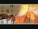【大神 絶景版】神と筆と遍く命 21筆目【実況】