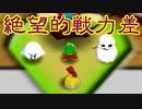 【実況】平成生まれ2人のマリパ対決!【Part12】