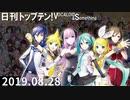 日刊トップテン!VOCALOID&something【日刊ぼかさん2019.08.28】