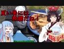 日本を飲み干せ都道府県リレー【静岡】