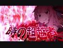 時の超越者 -茜-【VOICEROID劇場】