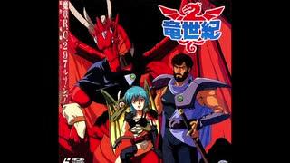 1988年12月25日 OVA 竜世紀(魔章 R.C.297 ルリシア) 主題歌 「Purple ...