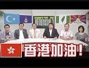 【香港加油!】アジア連帯で「香港頑張れ!」中国の弾圧と侵略を許さない![桜R1/8/30]